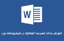 آموزش ساخت فهرست اتوماتیک در مایکروسافت ورد