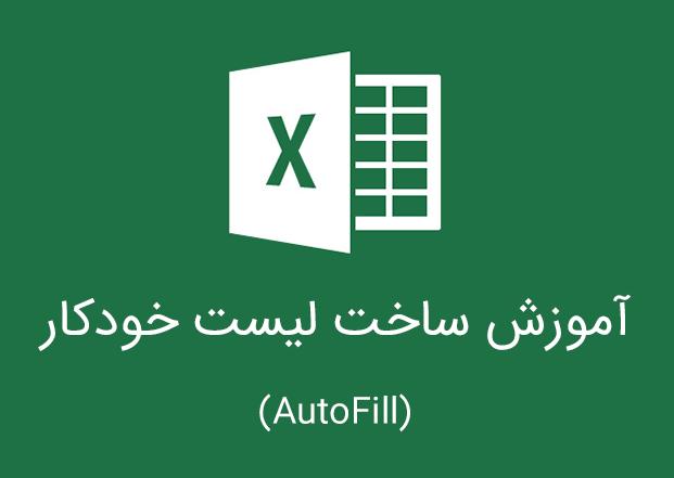 اکسل آفیس , آموزش تایپ اتوماتیک اعداد و کلمات (AutoFill) در اکسل, همیار آی تی