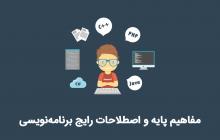 با مفاهیم پایه و اصطلاحات رایج برنامهنویسی آشنا شوید