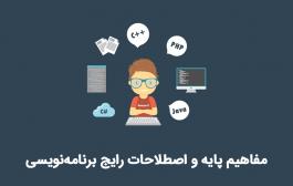 آشنایی با الفبا، مفاهیم پایه و اصطلاحات رایج در برنامهنویسی