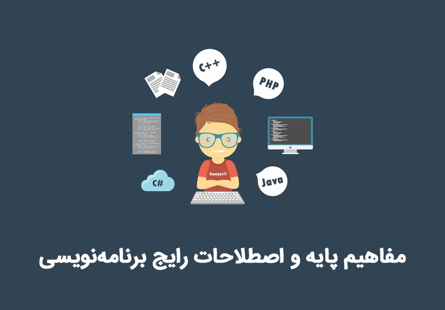 الفبای برنامهنویسی , با مفاهیم پایه و اصطلاحات رایج برنامهنویسی آشنا شوید, همیار آی تی