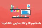 با مفاهیم UI و UX و تفاوت آنها به خوبی آشنا شوید