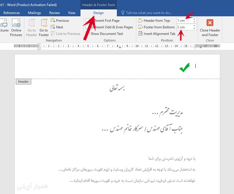 مایکروسافت ورد آفیس , آموزش قدم به قدم نوشتن نامهی اداری در مایکروسافت ورد, همیار آی تی