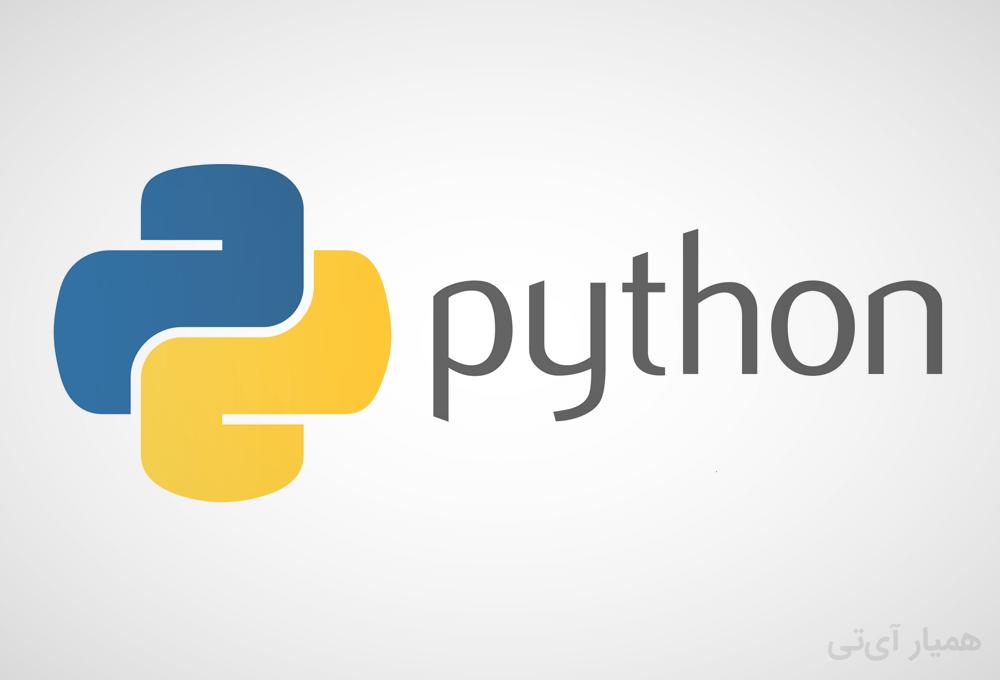 زبان برنامه نویسی پایتون چیست و چه کاربردی دارد؟