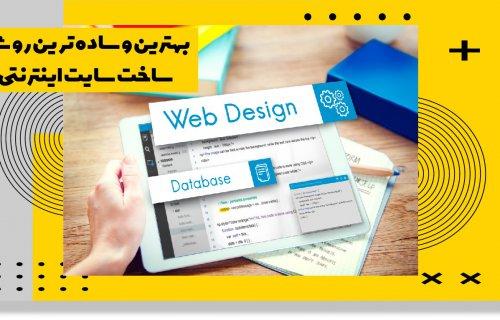 بهترین و ساده ترین روش ساخت سایت و فروشگاه اینترنتی