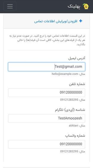 بهلینک: تنها راه چاره برای قرار دادن چند لینک در بیو اینستاگرام شما